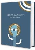 TRUTH LEGACY BOOKS - Eight Books of Truth