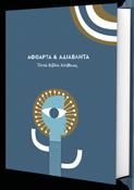 ΑΦΘΑΡΤΑ & ΑΔΙΑΒΛΗΤΑ – Οκτώ Βιβλία Αλήθειας