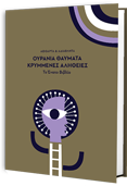 HEAVENLY MIRACLES - HIDDEN TRUTHS